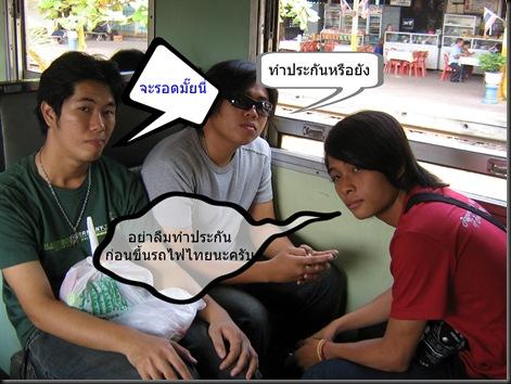รถไฟไทยปีนี้