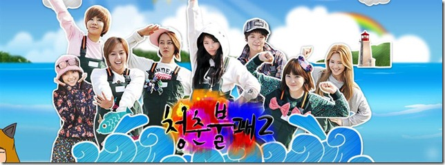 invincible-youth-season-2