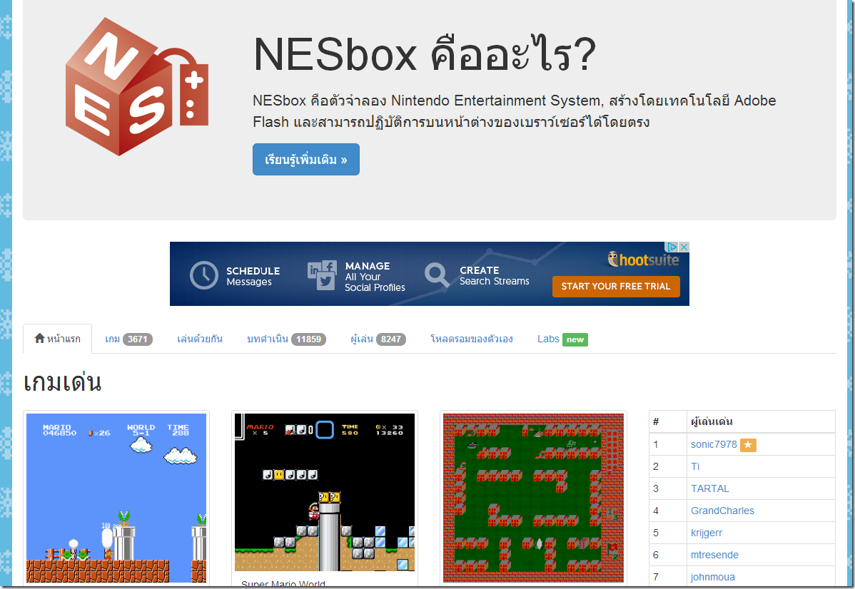 NESBOX-001